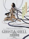 攻壳机动队/Ghost in the Shell