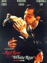 红玫瑰白玫瑰 Red Rose White Rose(1994)