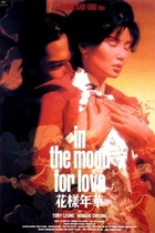 花样年华/In the Mood for Love (2000)