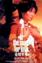 花样年华/In the Mood for Love(2000)
