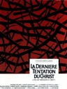 基督最后的诱惑/The Last Temptation of Christ(1988)