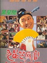 九品芝麻官之白面包青天/Hail the Judge(1994)