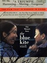蓝风筝 The Blue Kite(1993)