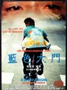 蓝色大门/Blue Gate Crossing(2002)