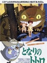 龙猫/My Neighbor Totoro