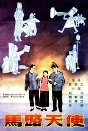 马路天使/Angels on the Road(1937)