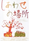 没事偷着乐/A Tree in the House(1998)