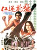 猛龙过江/Way of the Dragon(1972)