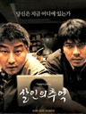 杀人回忆/Memories of Murder