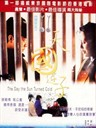 天国逆子/The Day the Sun Turned Cold(1995)