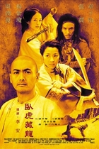 卧虎藏龙/Crouching Tiger, Hidden Dragon(2000)