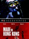 香港制造/Made in Hong Kong(1997)