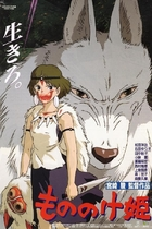 幽灵公主/Princess Mononoke (1997)