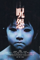 咒怨/Ju-on: The Grudge(2002)