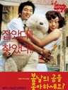 恋恋春熊 Do You Like Spring Bear?(2003)