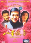 八星报喜/The Eight Happiness(1988)