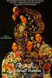 海上花/Flowers of Shanghai(1998)