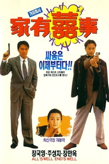 家有喜事/All's Well, Ends Well(1992)