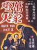 万家灯火 Myriads of Lights(1948)