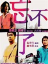 忘不了/Lost in Time(2003)