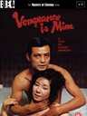 复仇在我 Vengeance Is Mine(1979)