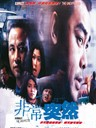 非常突然/Expect the Unexpected(1998)