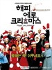 快乐圣诞 Happy Ero Christmas(2003)