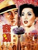 奇迹/Mr.Canton and Lady Rose(1989)