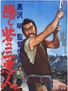 暗堡里的三恶人 Three Rascals in the Hidden Fortress(1958)