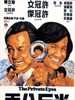 半斤八两/The Private Eyes(1976)