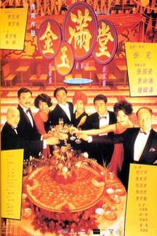 金玉满堂/The Chinese Feast(1995)