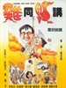 鸡同鸭讲/Chicken and Duck Talk(1988)
