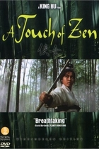 侠女/Touch of Zen (1971)
