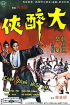 大醉侠/Big Drunk Hero(1966)