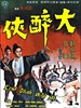 大醉侠 Big Drunk Hero(1966)