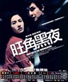旺角黑夜/One Night in Mongkok(2004)