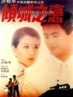 倾城之恋Love in a Fallen City (1984)