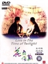 花月佳期/Love in the Time of Twilight(1995)