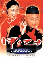 甲方乙方The Dream Factory (1997)