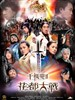 千机变2_花都大战/The Huadu Chronicles: Blade of the Rose(2004)