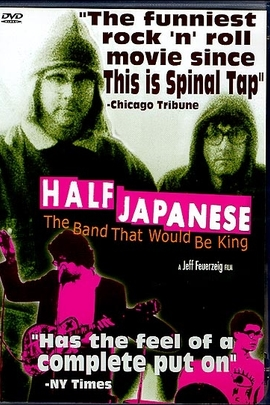 Half Japanese: The Band That Would Be King( 1993 )