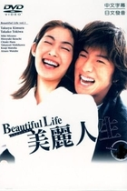 美丽人生/Beautiful Life(2000)