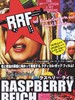 黑草莓帝国 The Raspberry Reich(2004)