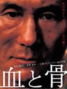 血与骨/Blood and Bones(2004)