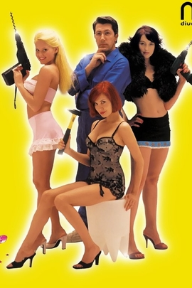 Bricol' Girls( 1999 )