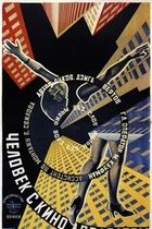 持摄影机的人/Man with a Movie Camera (1929)
