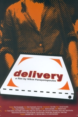 Delivery( 2004 )