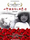 一个陌生女人的来信 Letter From An Unknown Woman(2004)