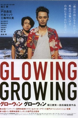 Glowing, Growing( 2001 )