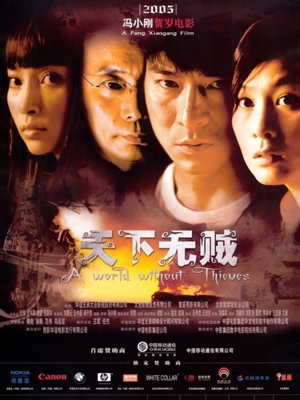 天下无贼 A World Without Thieves迅雷下载,51bdy